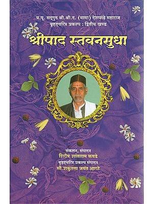 श्रीपाद स्तवनसुधा - Shripada Stavana Sudha (Marathi)
