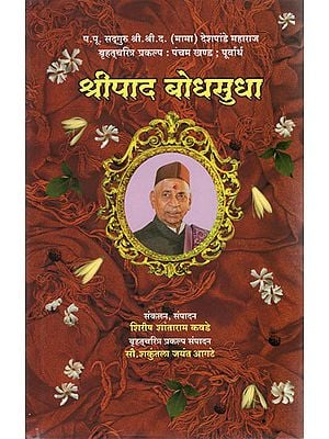 श्रीपाद बोधसुधा - Shripada Bodha Sudha (Marathi)