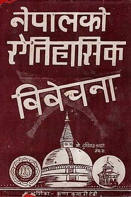 नेपाल को ऐतिहासिक विवेचना- Historical Analysis Of Nepal (Nepali)