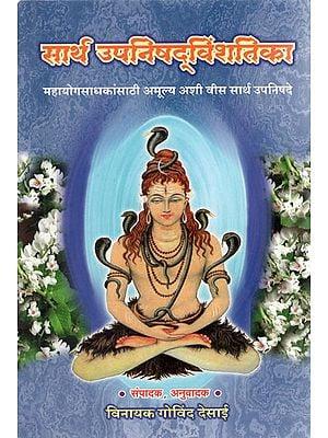 सार्थ उपनिषद्विंशतिका - Sartha Upanishad Vinshatika (Marathi)