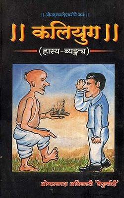 कलियुग (हास्य व्यङ्ग्य)- Kaliyug (Humorous Satire In Nepali)