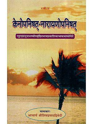 केनोपनिषत् - नारायणोपनिषत्- Kenopanishat- Narayan Upanisad
