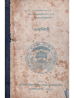 कादम्बिनी- Kadambini (An Old and Rare Book)