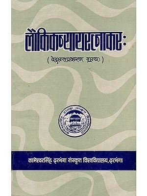 लौकिकन्यायरत्नाकर:- Laukik Nyaya Ratnakar (An Old Book)
