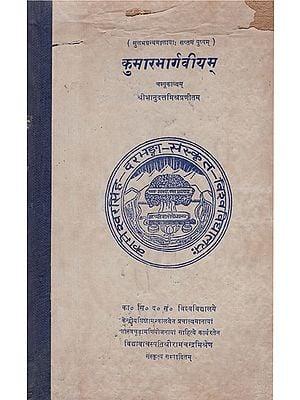 कुमारभार्गवीयम्- Kumarbhargaveeyam (An Old and Rare Book)