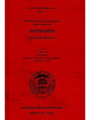 तत्त्वचिन्तामणि:- Tattva Chintamani (An Old Book)