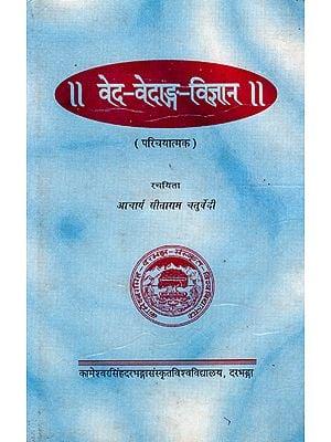 वेद-वेदाङ्ग-विज्ञान- Ved-Vedanga-Vigyan (An Old Book)