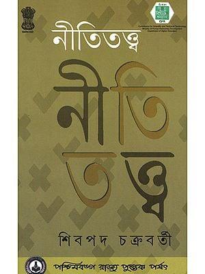 Niti Tattwa  (Bengali)