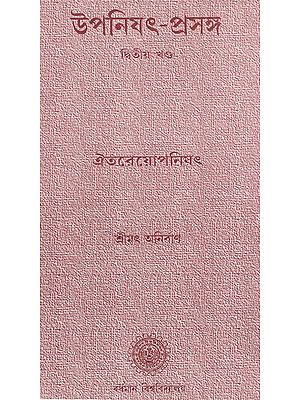 উপনিষৎ প্রসঙ্গ (দ্বিতীয় খন্ড): Upanishad Prasanga (Vol-II in Bengali)