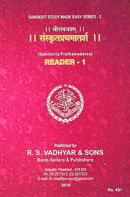 संस्कृतप्रथमातर्श - Samskrita Prathamadarsa (Reader-1)