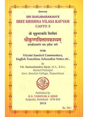 श्रीकृष्णविलासकाव्यम् - Sree Krishna Vilasa Kavyam- Canto 3 (Vilasini Sanskrit Commentary, English Transition, Exhaustive Notes Etc.)