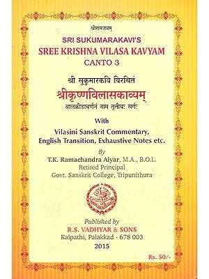 श्रीकृष्णविलासकाव्यम् - Sree Krishna Vilasa Kavyam- Canto 3 (Vilasini Sanskrit Commentary, English Transition, Exhaustive Notes Etc.)