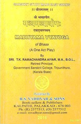 मध्यमव्यायोग: - Madhyama Vyayoga of Bhasa (A One Act Play)