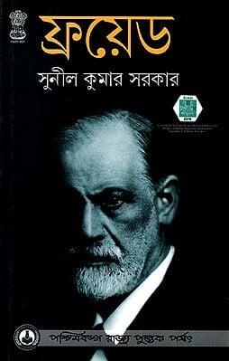Freud (Bengali)