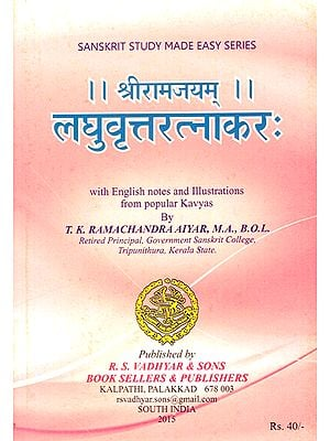 लघुवृत्तरत्नाकर - Laghu Vritt Ratnakar (With English Notes and Illustrations from Popular Kavyas)