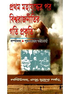 Pratham Mahajuddher Par Biswarajnitir Gatiprakriti : The Course of World Politics Aftrer The First World War (Bengali)