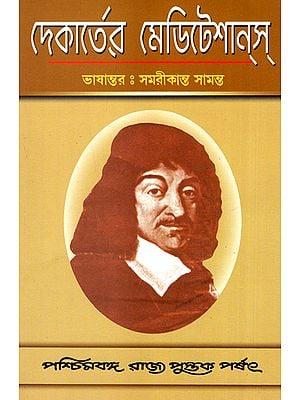 Dekarter Meditesans: Rene Descartes, Meditations on First Philosophy (Bengali)
