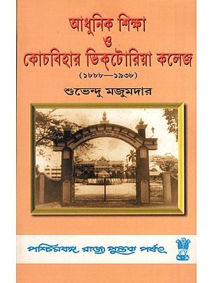 Modern Education and Cochbihar Victoria College (1888-1938) - Bengali