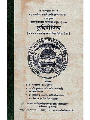 शुद्धिदीपिका- Shuddhi Deepika (An Old and Rare Book)