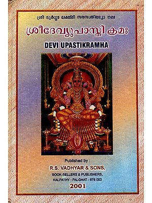 Devi Upastikramha (Malayalam)
