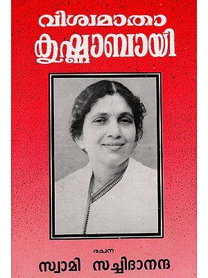 Viswamatha Krishna Bai (Malayalam)
