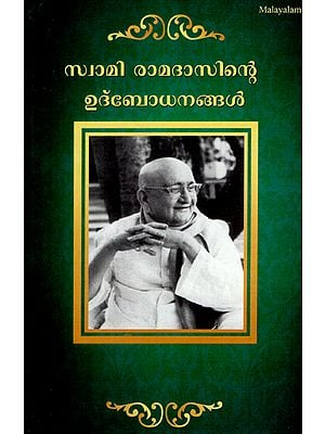 Talks of Swami Ramdas (Malayalam)