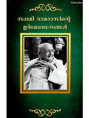 Talks of Swami Ramdas (Malayalam)