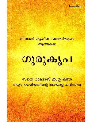 Gurukripa (Malayalam)
