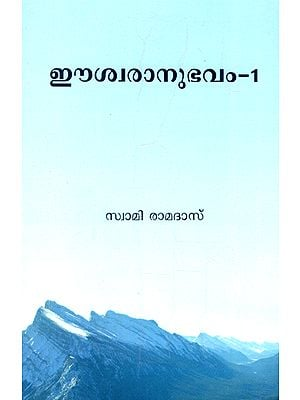 God Experience- Vol-I (Malayalam)