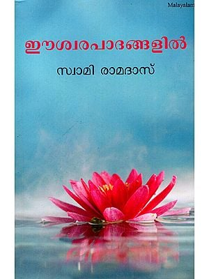 At the Feet of God (Malayalam)
