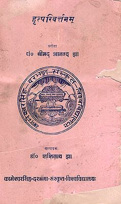 हृत्परिवर्तनम्- Hritparivartanam (An Old and Rare Book)