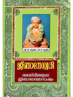 Jnaneshwari- Interpretation of Bhagavad Geeta (Malayalam)