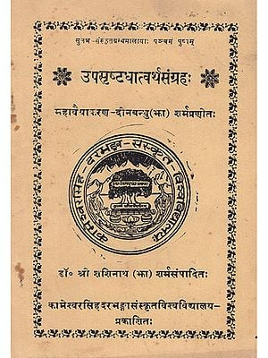 उपसृष्टधात्वर्थसंग्रह:- Upsrishta Dhatvartha Sangraha (An Old and Rare Book)