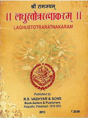 Laghu Stotra Ratnakaram