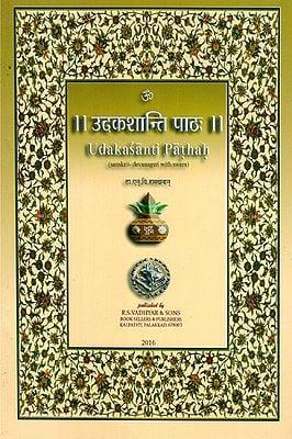 Udakasanti Pathah (Sanskrit-Devanagari with Swara)