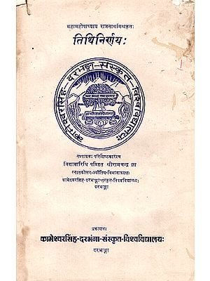 तिथिनिर्णय:- Tithi Nirnaya (An Old and Rare Book)