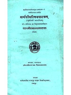 पार्वतीपरिणयनाटकम्- Parvati Parinaya Natakam (An Old and Rare Book)