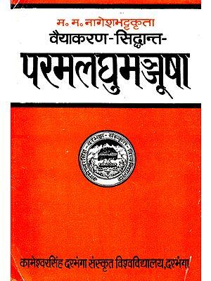 वैयाकरण- सिद्धान्त- परमलघुमञ्जूषा- Vyakaran Siddhant Param Laghu Manjusha (An Old and Rare Book)