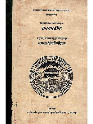 समयप्रदीप:- Samaya Pradeep (An Old and Rare Book)