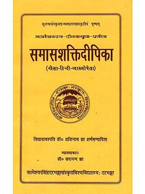 समासशक्तिदीपिका- Samas Shakti Deepika (An Old Book)