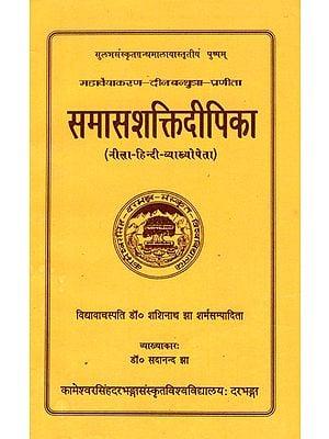समासशक्तिदीपिका- Samas Shakti Deepika (An Old Book)