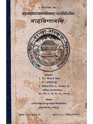 श्राद्धचिन्तामणि:- Shraadh Chintamani (An Old and Rare Book)