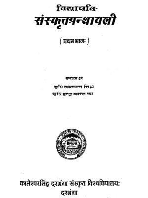 संस्कृतग्रन्थवाली- Sanskrit Granthavali (An Old and Rare Book)