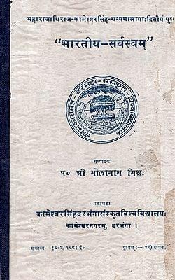 भारतीय सर्वस्वम्- Bhartiya Sarvasm (An Old and Rare Book)