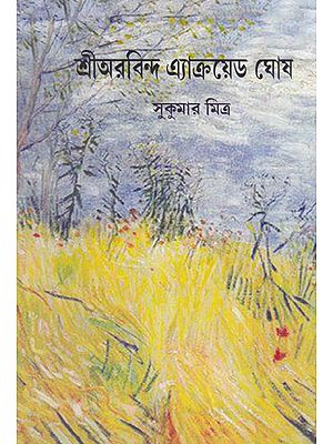 Shri Aurobindo Eyakrayeda Ghosh (Bengali)