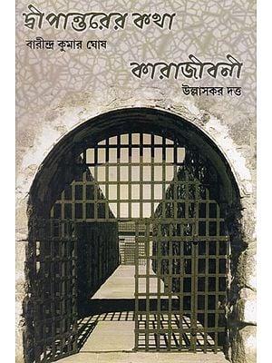 Dipantarer Katha (Bengali)