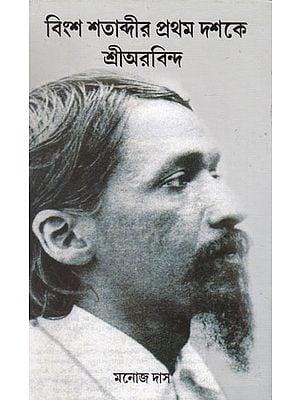 Binsa Satabdir Prathama Dashoke Shri Aurobindo (Bengali)