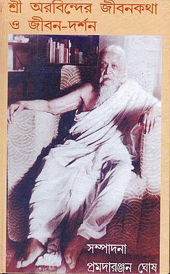 Shri Arabinder Jibon-Katha Or Jibon-Darshan (Bengali)