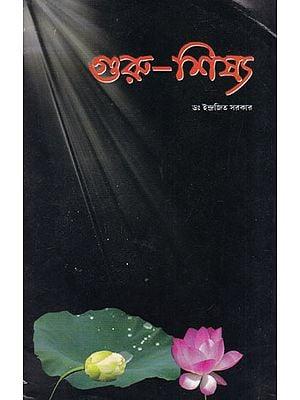 Guru Shisho (Bengali)