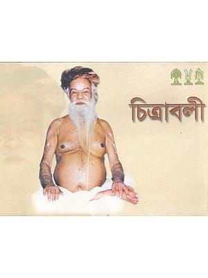 Chitrabali (Bengali)